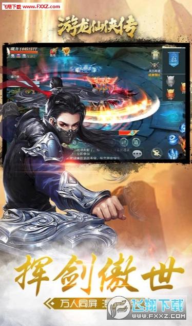 游龙仙侠传BT满V版1.0截图2