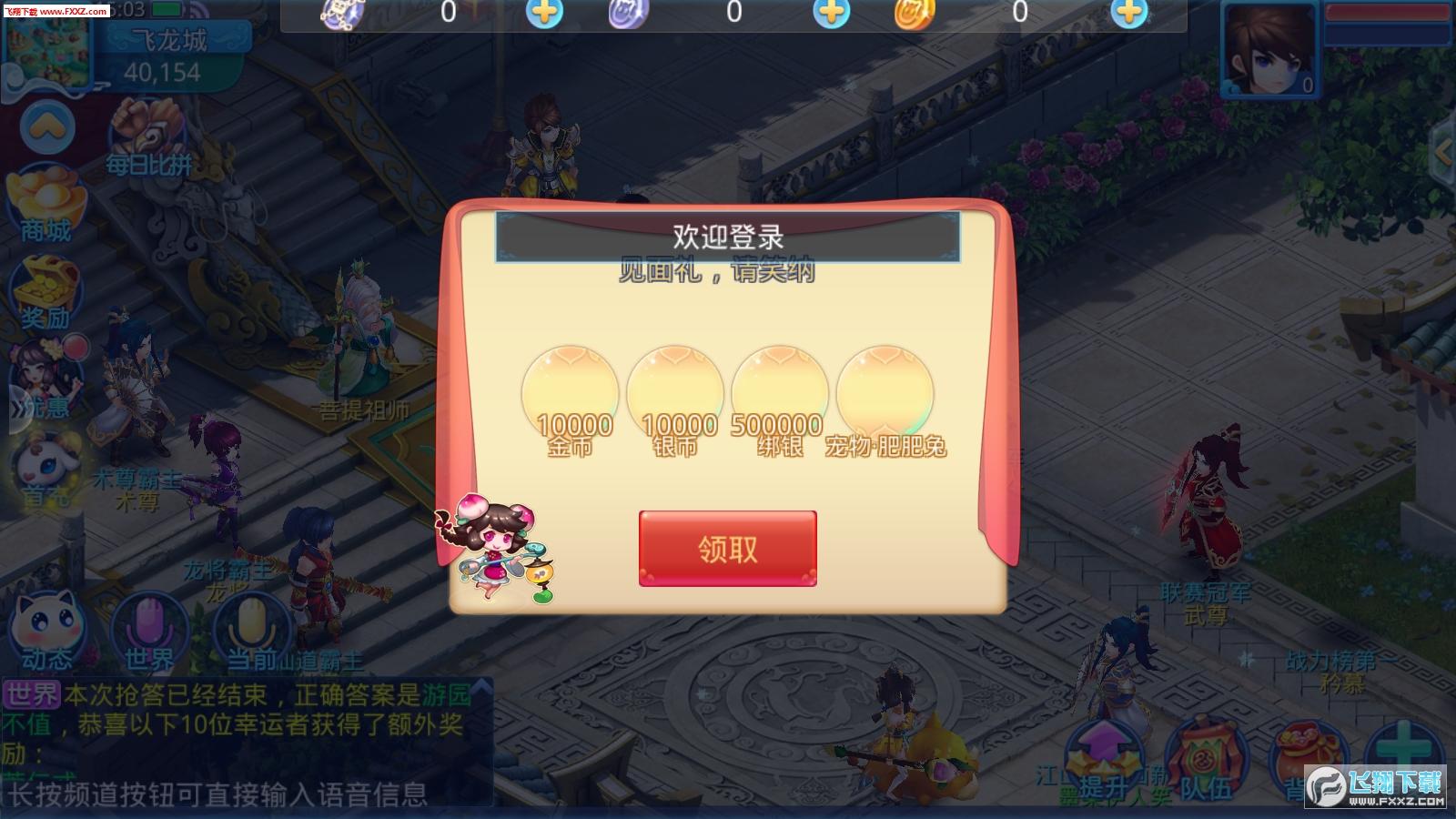 仙语奇缘星耀版1.0截图1
