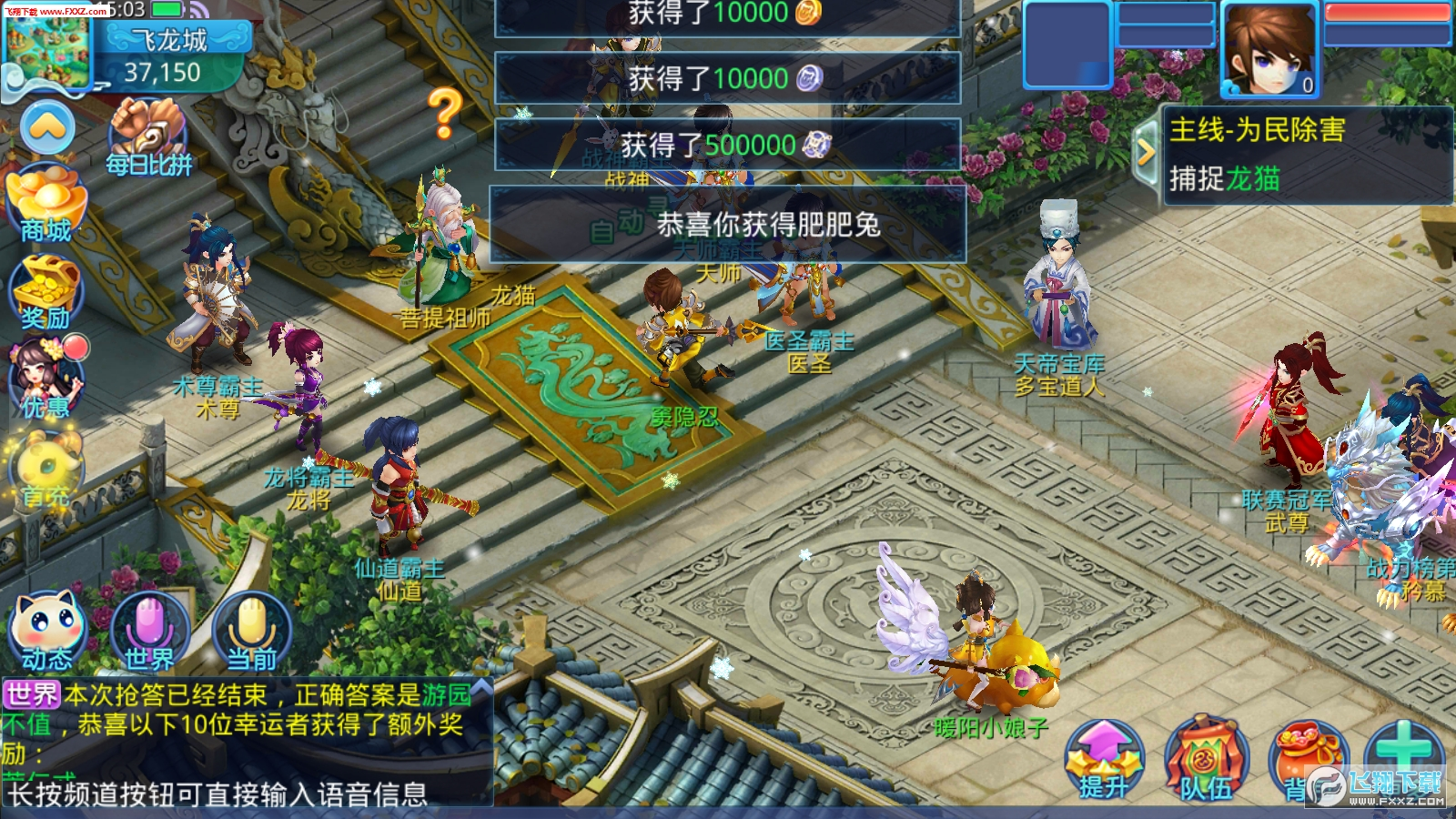 仙语奇缘星耀版1.0截图2