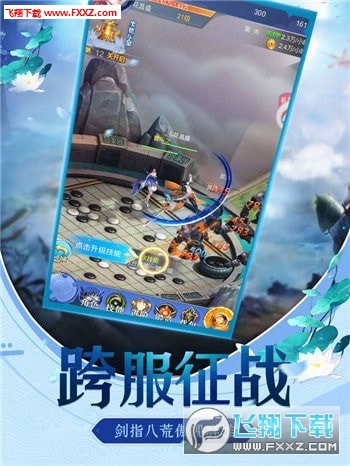 剑之刃剑侠江湖安卓版v1.0截图0