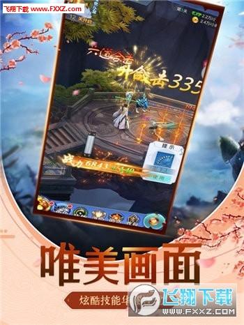 剑之刃剑侠江湖安卓版v1.0截图1