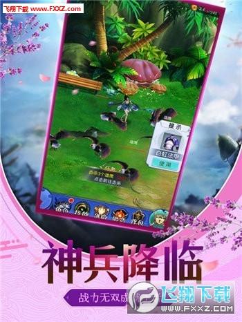 剑之刃剑侠江湖安卓版v1.0截图2