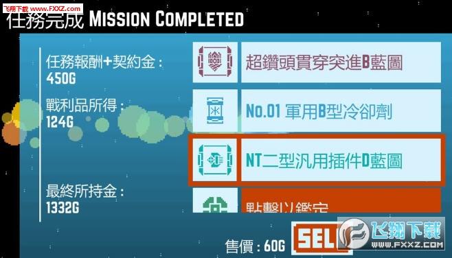 星球爆破公司安卓版2.1.1截图1