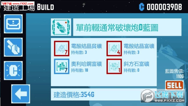 星球爆破公司安卓版2.1.1截图2