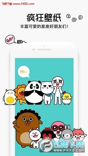 疯狂壁纸app2.0.6截图0
