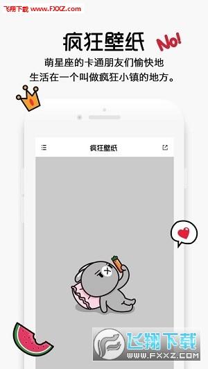 疯狂壁纸app2.0.6截图2