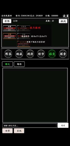 无尽修真路安卓版v0.0.1截图3