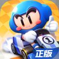 跑跑卡丁车官方竞速版手游iOS版v1.0.5