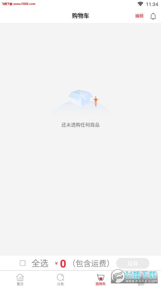 艾优精选商城app平台版1.0.2截图1