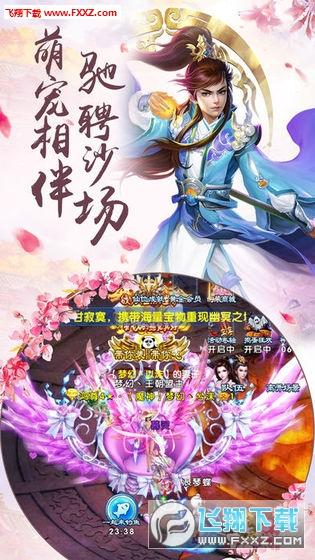 青云传之一剑斩仙安卓版v4.0截图1
