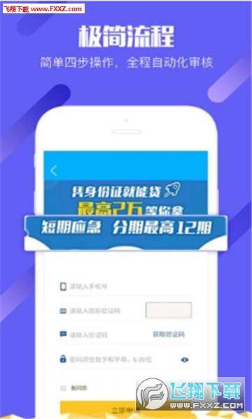 小熊速借app安卓版1.0.0截图2