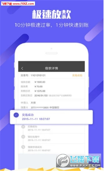 小熊速借app安卓版1.0.0截图1