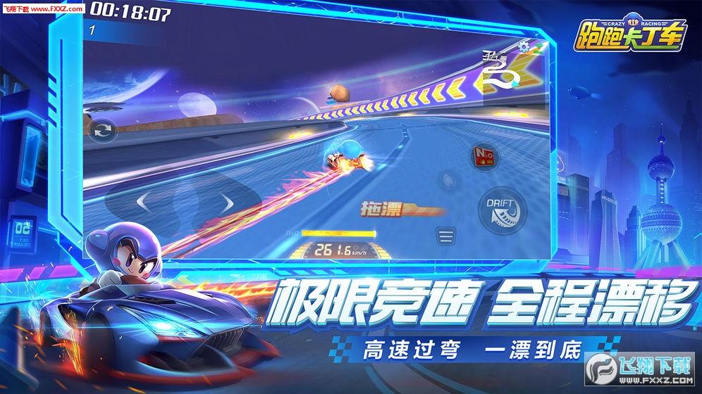 跑跑卡丁车官方竞速版游戏1.0.5截图0