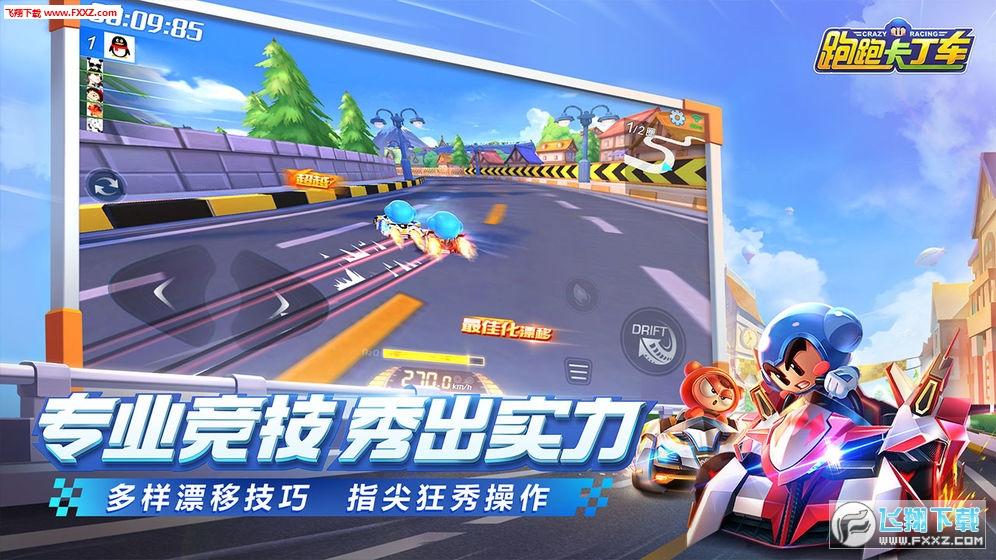 跑跑卡丁车官方竞速版游戏1.0.5截图1