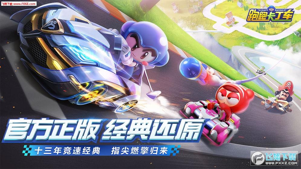 跑跑卡丁车官方竞速版游戏1.0.5截图2