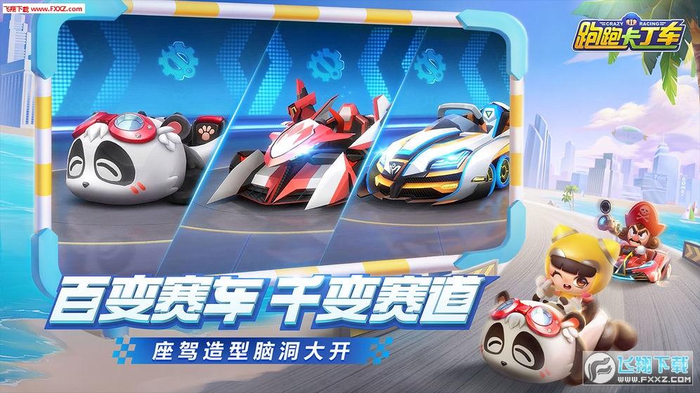 跑跑卡丁车官方竞速版游戏1.0.5截图3