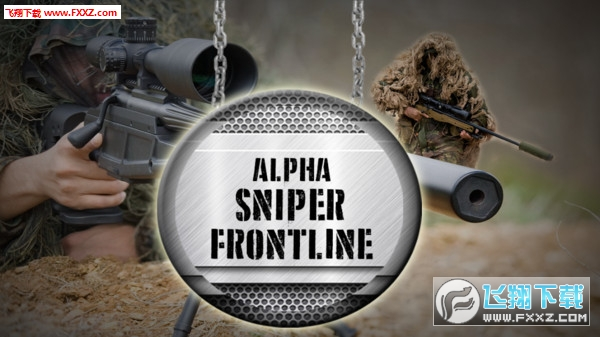 阿尔法狙击手前线游戏v1.1.6截图0