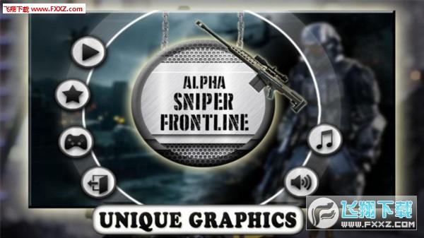 阿尔法狙击手前线游戏v1.1.6截图1