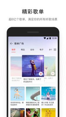 网易云音乐极速版app官方版1.0.0截图1