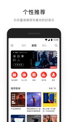网易云音乐极速版app官方版1.0.0截图2