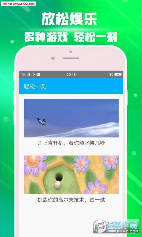 tt彩票app官网版1.0截图1