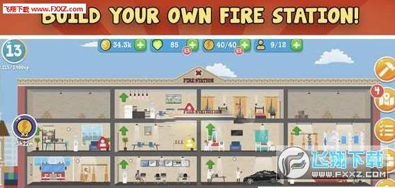 火警消防局安卓版v1.0.0截图1