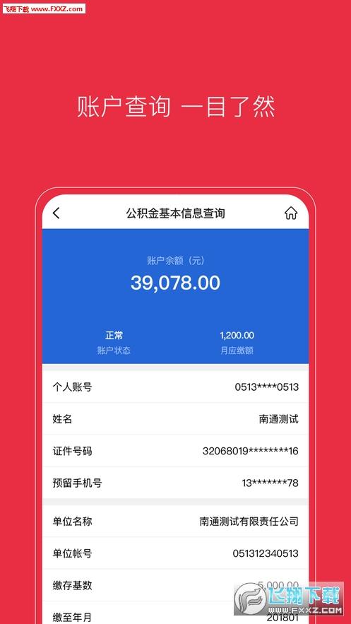 南通公积金app官方版v1.0.2截图0