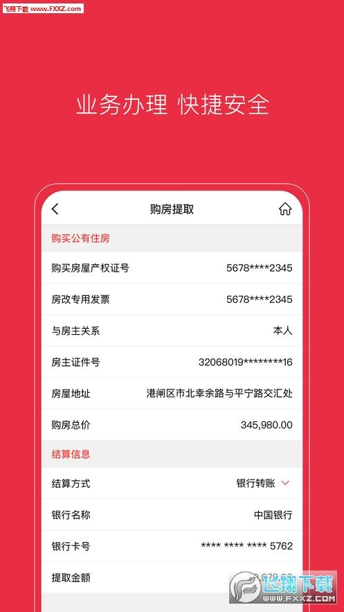 南通公积金app官方版v1.0.2截图1