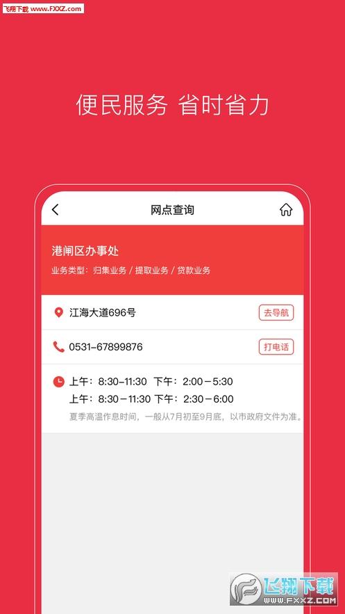南通公积金app官方版v1.0.2截图2