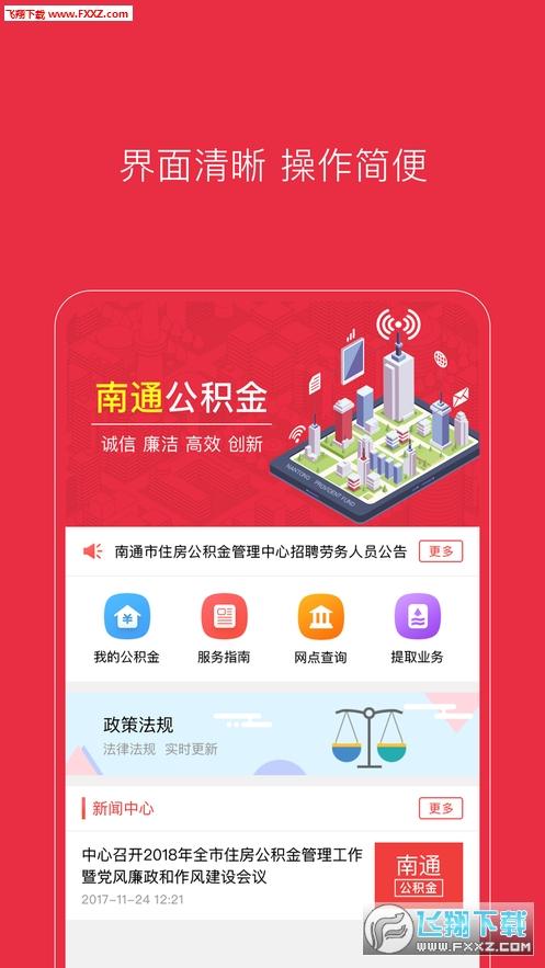 南通公积金app官方版v1.0.2截图3