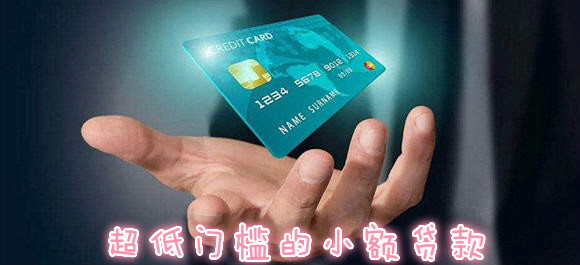 超低门槛小额贷款有哪些_超低门槛的网贷贷款