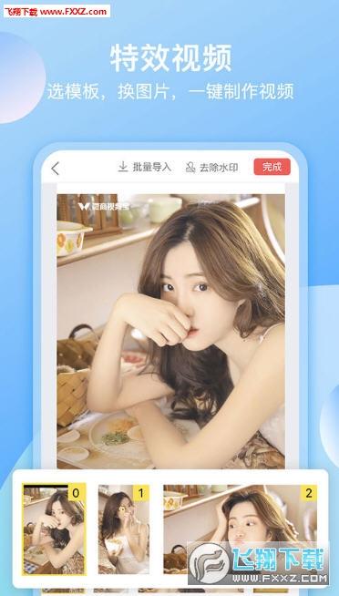 咔咔视频制作app官方版2.4.0截图0