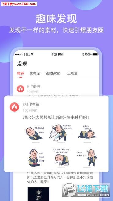 咔咔视频制作app官方版2.4.0截图2