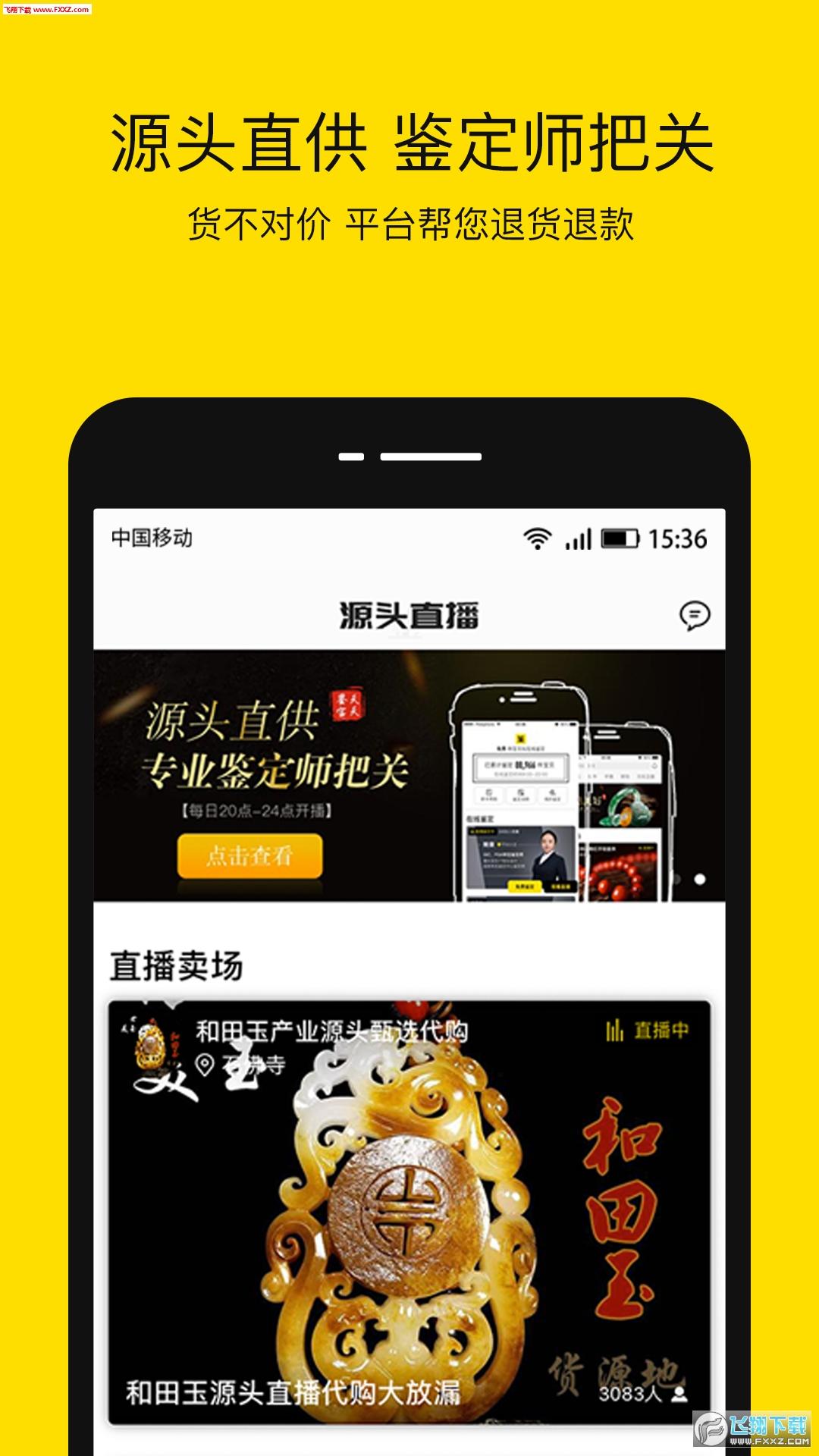 天天鉴宝app官方版2.0.5截图0
