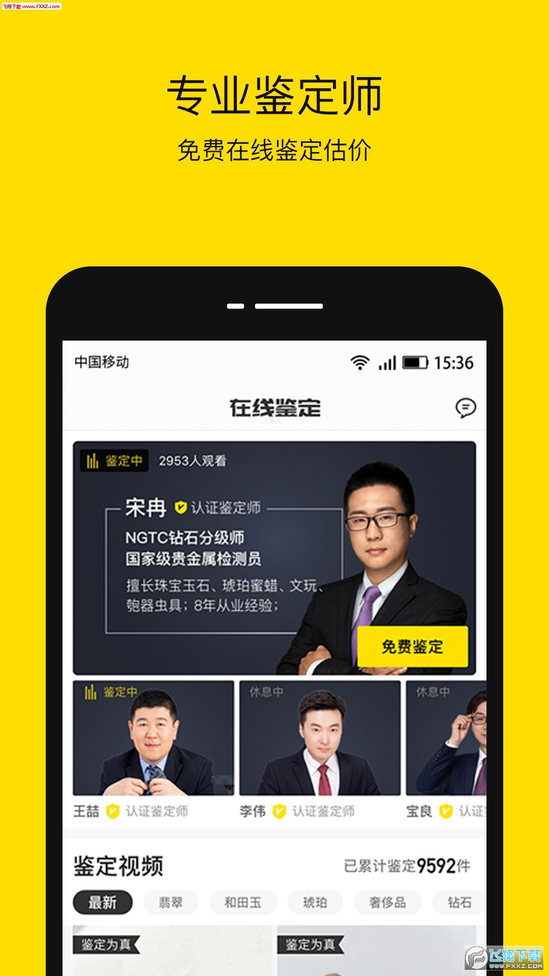 天天鉴宝app官方版2.0.5截图1