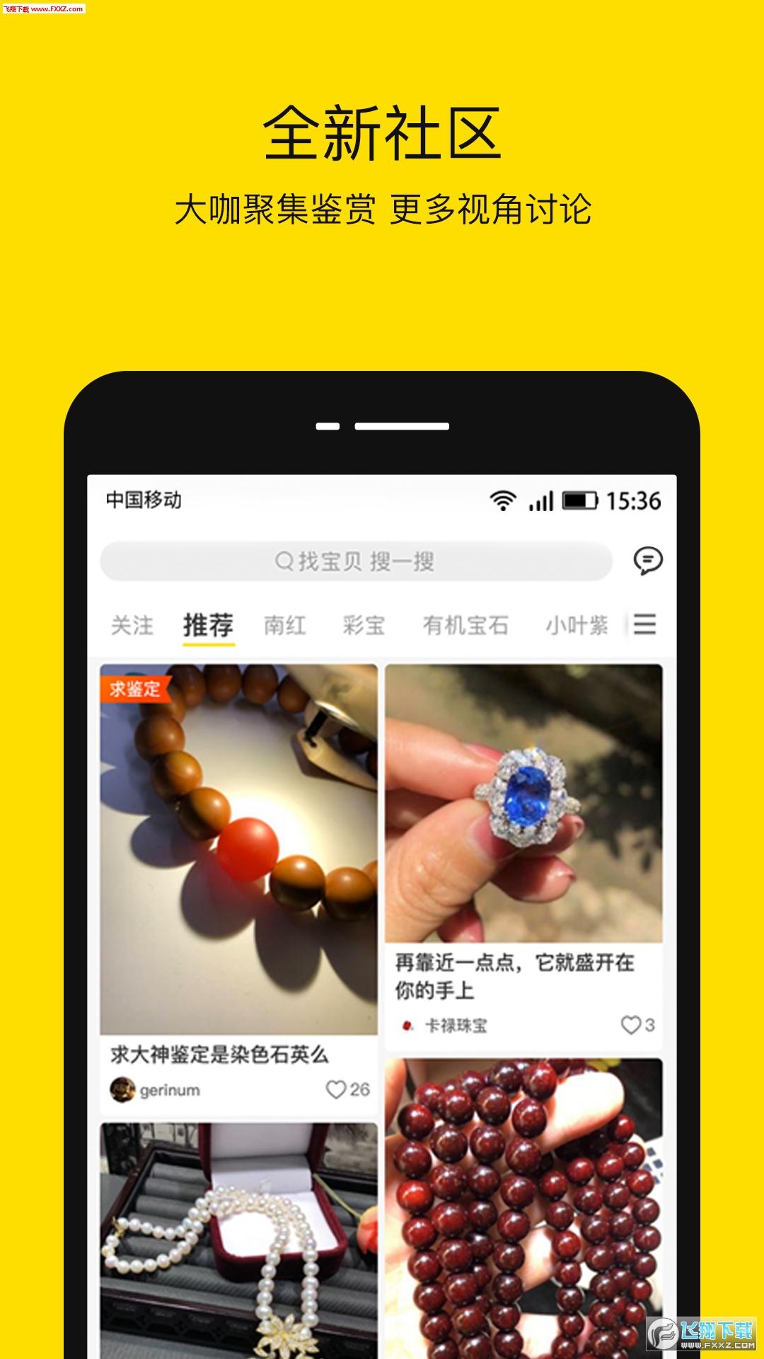天天鉴宝app官方版2.0.5截图3