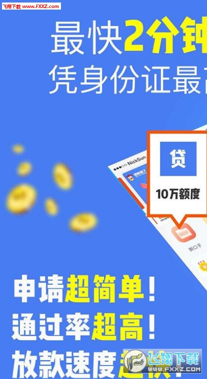 花卡奥奥借贷app1.0截图1