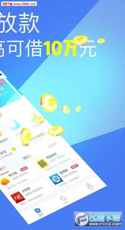 花卡奥奥借贷app1.0截图2