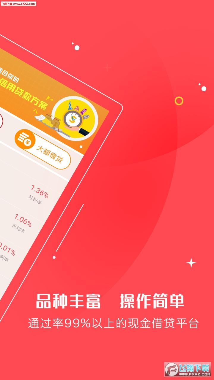 萌萌分期appv1.0.0截图1