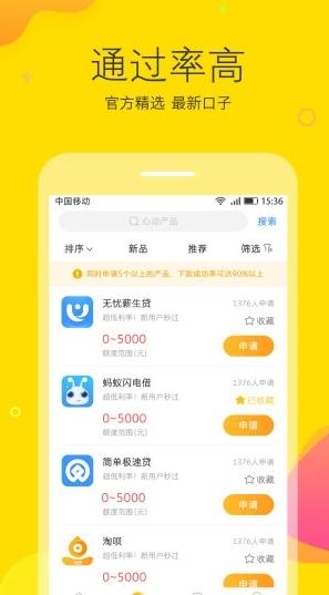 快得付贷款appv1.0截图1