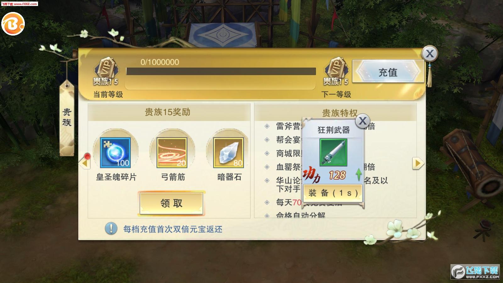 傲剑诛仙变态福利版1.0截图2