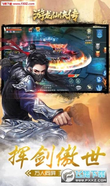 游龙仙侠传福利版v1.0截图0