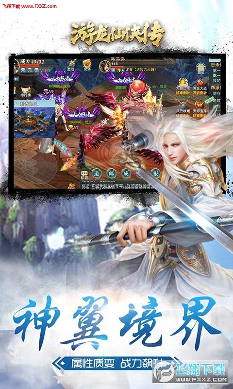 游龙仙侠传飞升版v1.0.1截图3