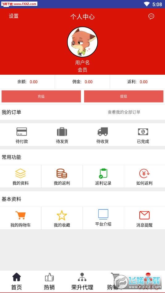 畅云享购app官方版1.0.8截图0