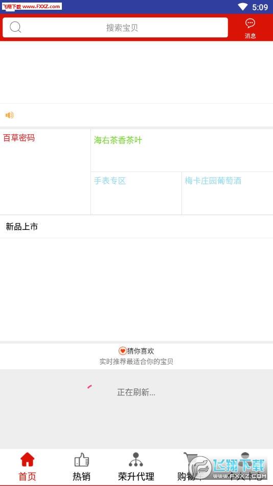 畅云享购app官方版1.0.8截图1