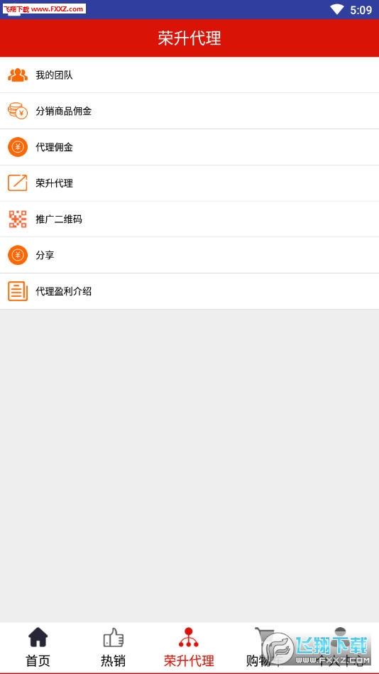 畅云享购app官方版1.0.8截图2