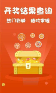 飞皇娱乐彩票appv1.0截图0