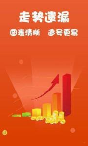 飞皇娱乐彩票appv1.0截图1