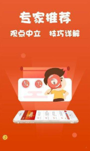 飞皇娱乐彩票appv1.0截图2