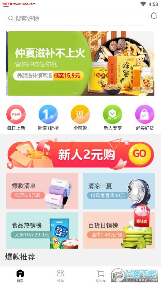 火拼商城app官方版1.0.0截图0